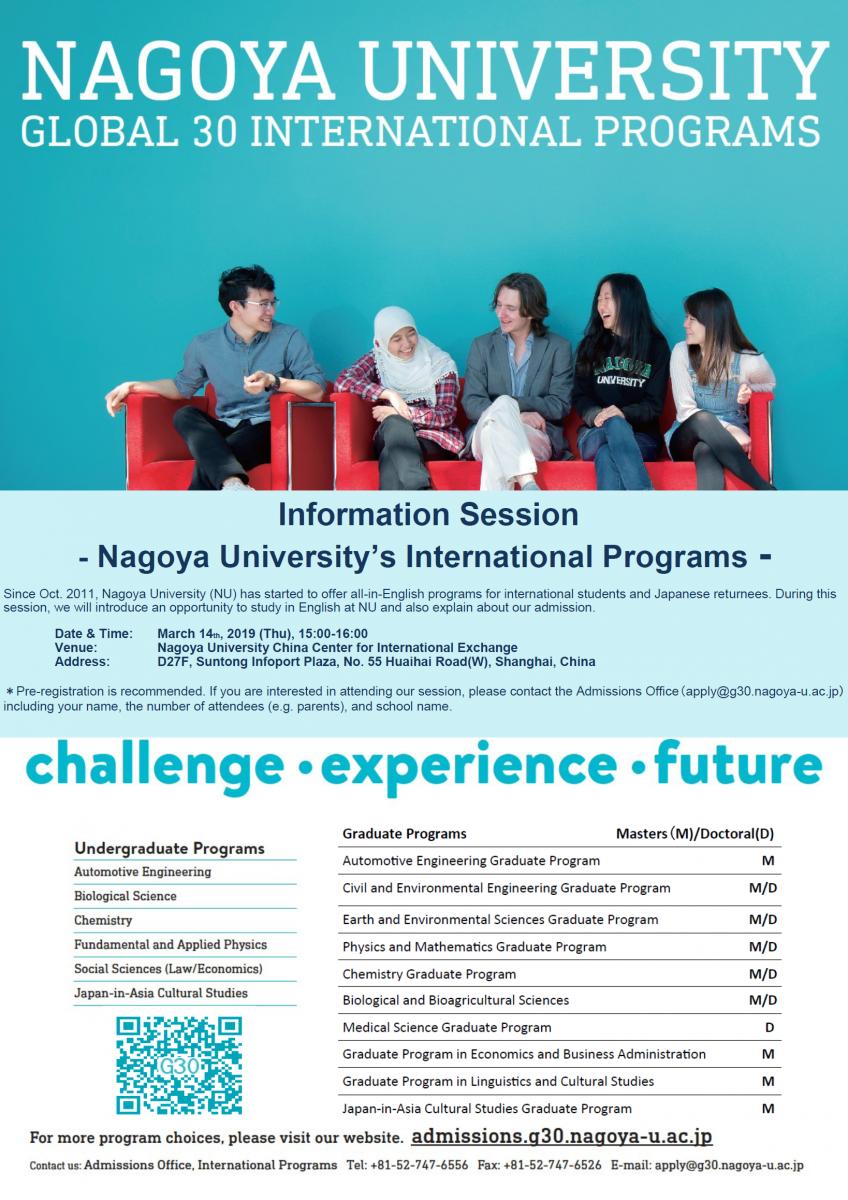 Meet NU in Shanghai, China|Event|Nagoya University Global
